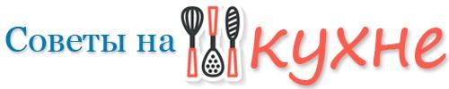 Советы на кухне Logo
